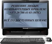 Решение всех компьютерных проблем,  монтаж компьютерной сети.