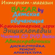 Интернет-магазин Базар.by. CD DVD мультимедиа диски.
